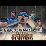 Егор Банацкий и группа ВТОРЯКИ — А нас хотя бы кормят…